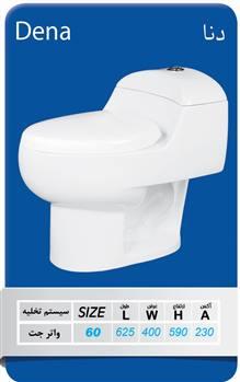 توالت فرنگی یک تکه آرمیتاژ مدل دنا 60