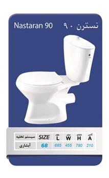 توالت فرنگی آرمیتاژ مدل نسترن با مخزن 90