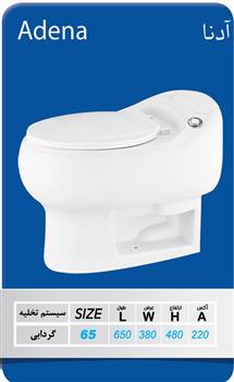توالت فرنگی یک تکه آرمیتاژ مدل آدنا  65