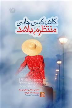 کتاب کاش کسی جایی منتظرم باشد (آنا گاواندا)