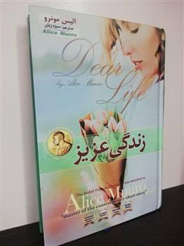 کتاب زندگی عزیز ( جلد سخت )