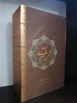 کتاب کلیات شمس تبریزی