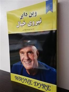 کتاب نیروی خیال
