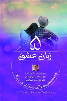 کتاب 5 زبان عشق اثر گری چاپمن