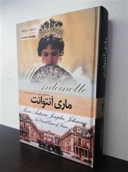 کتاب ماری آنتوانت (جلد سخت) اثر اشتفان تسوایک