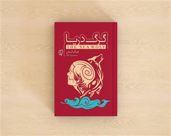 کتاب گرگ دریا اثر جک لندن