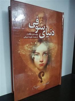 کتاب دنیای سوفی ( جلد سخت )