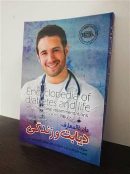 کتاب دیابت و زندگی