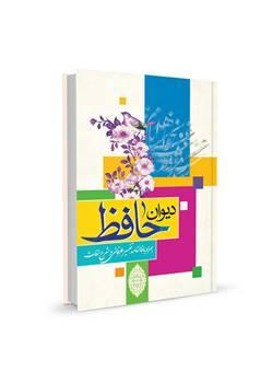دیوان حافظ همراه با فالنامه،تفسیر عرفانی و شرح لغات ( قابدار )