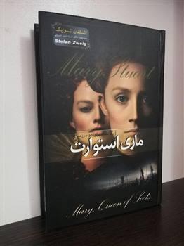کتاب ماری استورات (جلد سخت )