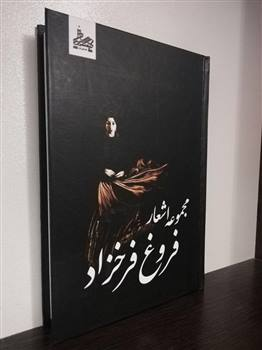 کتاب دیوان اشعار فروغ فرخزاد (جلدسخت)