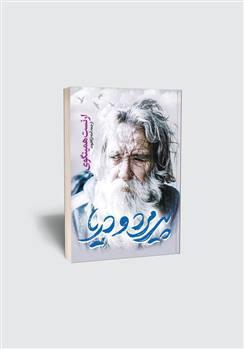 کتاب پیرمرد و دریا (ارنست همینگوی)