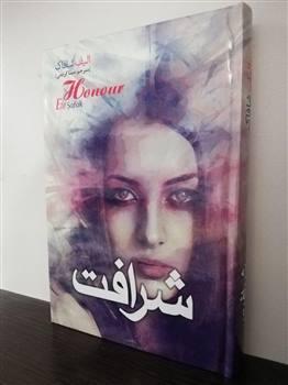 کتاب شرافت (جلد سخت) اثر الیف شافاک