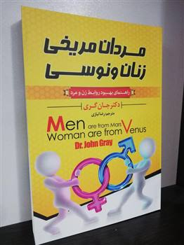 کتاب مردان مریخی زنان ونوسی اثر جان گری