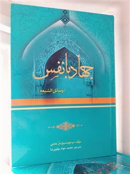 کتاب جهاد با نفس