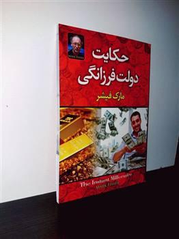 کتاب حکایت دولت فرزنگی