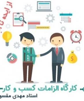 آموزش تصویری حقوق  الزامات حقوقی کسب و کار از ایده تا اجرا