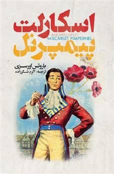 کتاب اسکارلت پیمپرنل (چلد سخت)