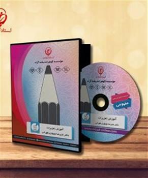 آموزش تصویری  آموزش تعزیرات دکتر نوبهاری طهرانی