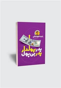 کتاب پدر پولدار،پدر بی پول (رابرت کیوساکی)