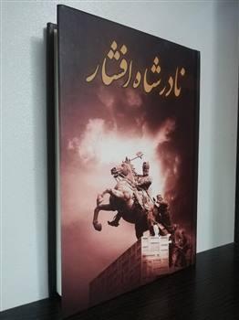 نادرشاه افشار (جلد سخت) اثر صادق رضازاده شفق