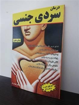 کتاب درمان سردی جنسی