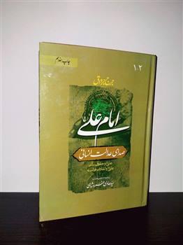کتاب امام علی وصدای عدالت انسانی (2جلدی)