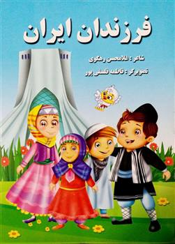 کتاب فرزندان ایران
