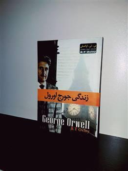کتاب زندگی جورج اورول اثر بی تی اوکسلی