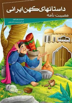 کتاب داستان های کهن ایرانی (مصیبت نامه)