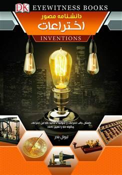 دانشنامه مصور اختراعات ( رحلی گلاسه / جلد سخت )