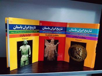 تاریخ ایران باستان 3 جلدی