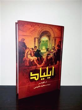 کتاب ایلیاد (جلد سخت) اثر هومر