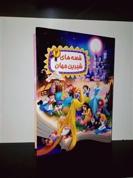 کتاب قصه های شیرین جهان 2