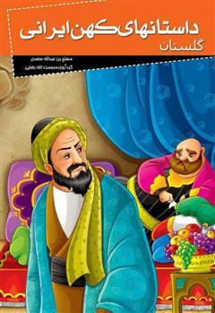 کتاب داستان های کهن ایرانی (گلستان)