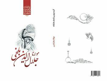 کتاب گزیده اشعار مولانا جلال الدین بلخی