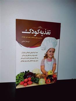 کتاب تغذیه کودک