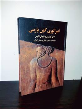 امپراتوری کهن پارسی