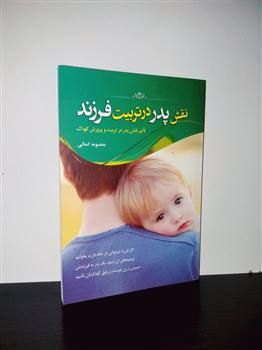 کتاب نقش پدر در تربیت فرزند