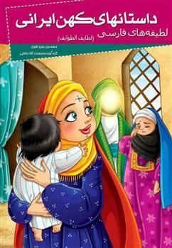 کتاب داستان های کهن ایرانی (لطیفه های فارسی)