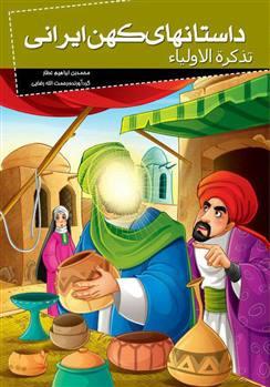 کتاب داستان های کهن ایرانی (تذکره الاولیاء)