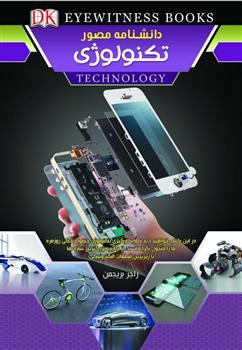 دانشنامه مصور تکنولوژی ( رحلی گلاسه / جلد سخت )