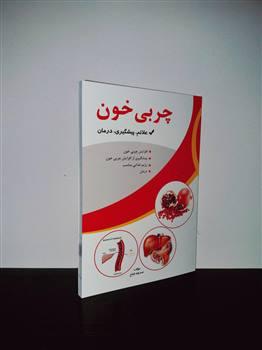 کتاب چربی خون