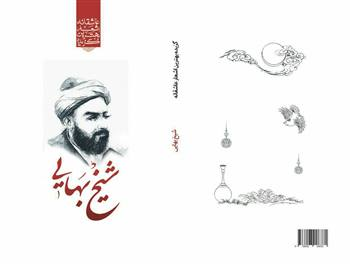 کتاب گزیده اشعار شیخ بهایی