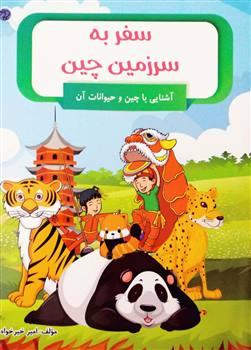 کتاب سفر به سرزمین چین