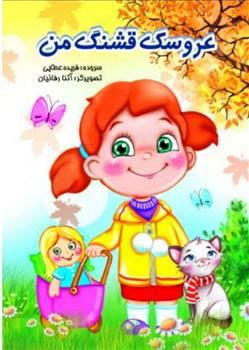 کتاب عروسک قشنگ من