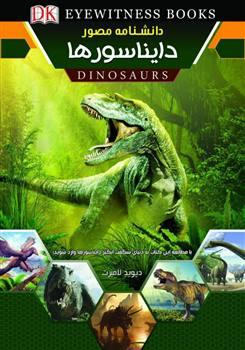 دانشنامه مصور دایناسورها ( رحلی گلاسه / جلد سخت )