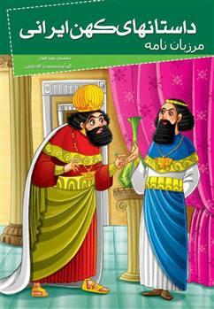 کتاب داستان های کهن ایرانی (مرزبان نامه)