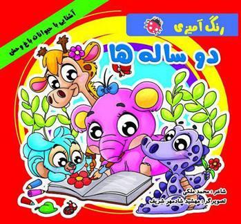 کتاب رنگ آمیزی دو ساله ها