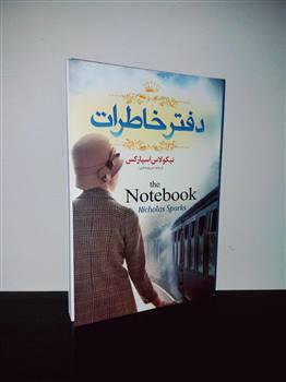 کتاب دفتر خاطرات (نیکلاس اسپارکس)